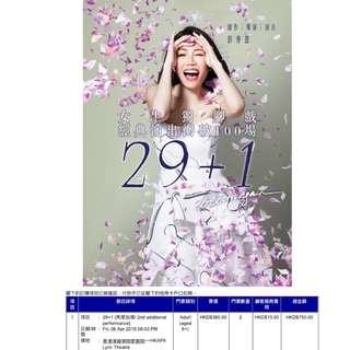 29+1 (6/4) 彭秀慧 獨腳戲 舞台劇門票 $360連位x2
