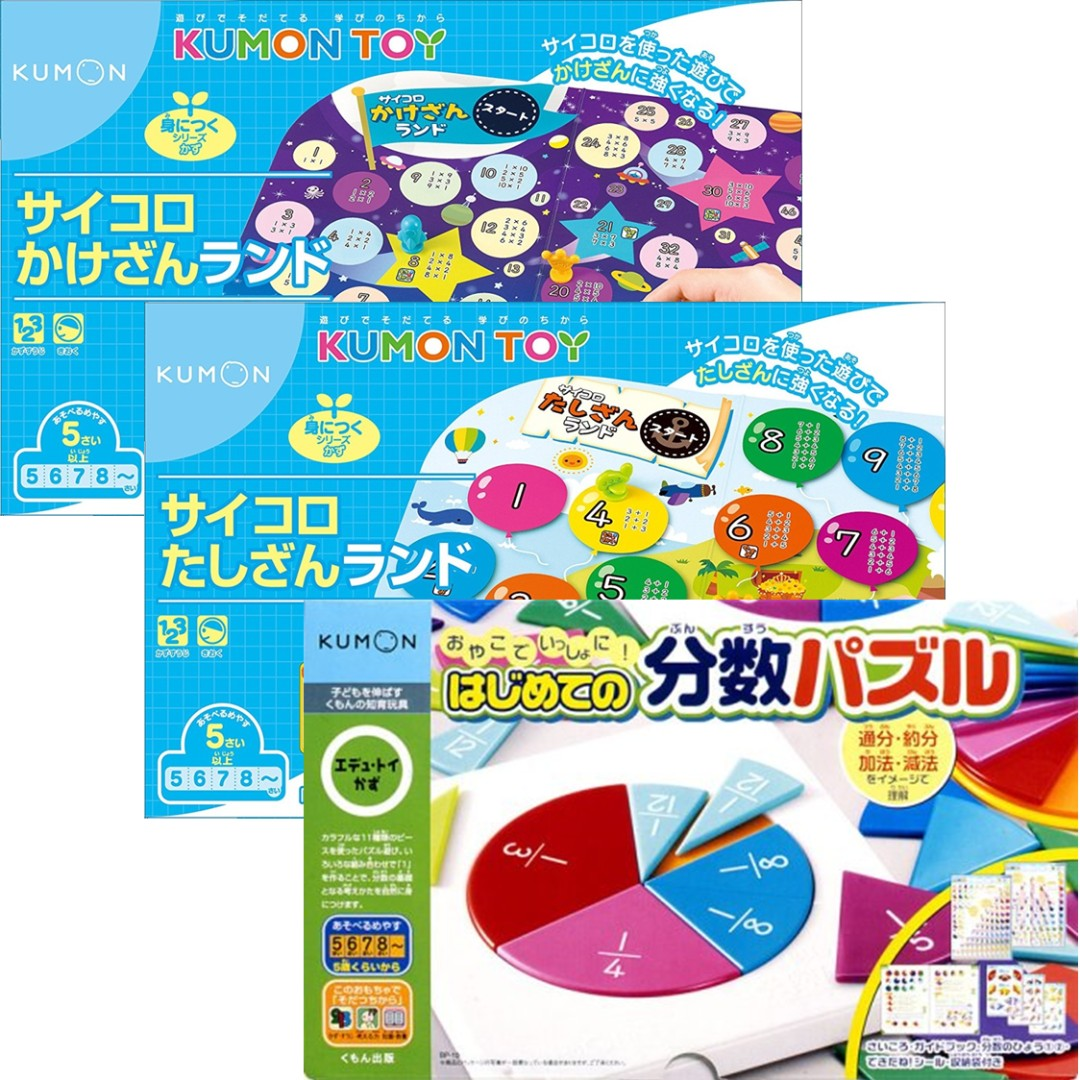 Kumon Toys: Addition/Multiplication/Fraction Games, Toys & Games ...