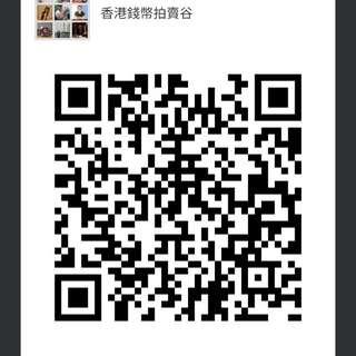 香港微信錢幣拍賣快將開始