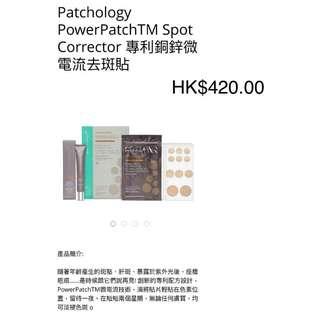 Patchology (電流去班貼 )