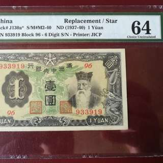Manchukuo 1 yuan 1944 ,replacement note in PMG 64