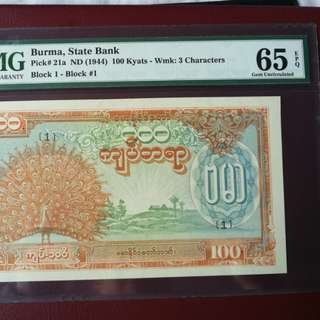 Burma peacock.note, 100 kyats graded at PMG 65 EPQ