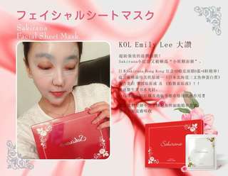 日本Sakirana Hong Kong 紅盒4D植皮面膜6張+6粒精華