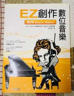 🚚 音樂書籍-EZ創作數位音樂(近全新品)