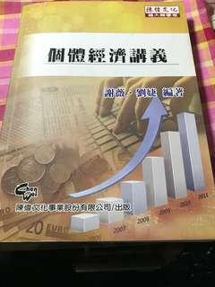 北一陳偉 個體經濟講義