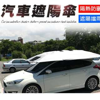 遮雨車棚/汽車遮陽傘