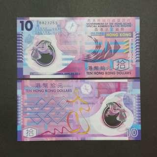 Hong Kong 10 Dollars 🇭🇰 !!!