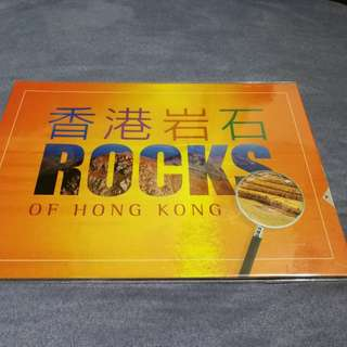 Hong Kong Post stamp 香港郵政郵票套摺香港岩石Rocks of hong kong