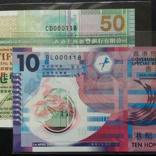 幸運同號118 (共2張) 滙豐銀行$50 + 香港特區政府$10