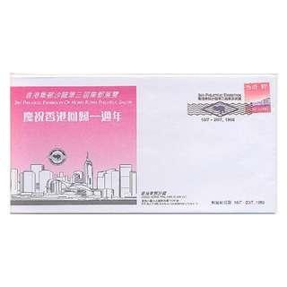 1998-0718-SSP,香港集郵沙龍第3屆郵展封,貼10C普票-特別紀念印