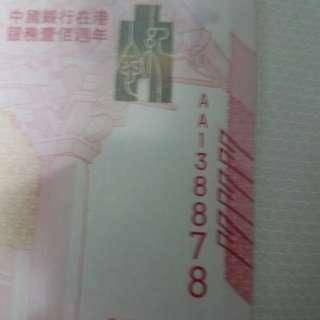 中銀百年紀念鈔 觀號138 878/ 138876 兩張 不二價