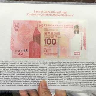 中銀百年紀念鈔 觀號H丫128108 不二價