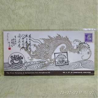 香港郵票-首日封