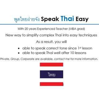 Thai Language Class