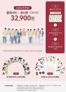 [PO] WANNA ONE X PLEASIA