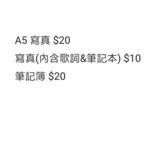 鹿晗全新寫真/筆記簿 (價錢如圖,全set買價錢如下 $40)