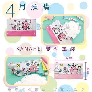 台灣四月新品 Kanahei 粉紅兔兔 P助 🐥🐰筆袋系列