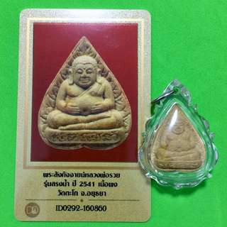 LP Ruay Wat Tako Phra Sangkachai BE 2541 1st Batch Certified