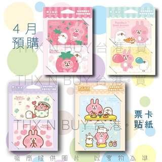 台灣Kanahei 預購🐥🐰P助 粉紅兔兔 卡貼
