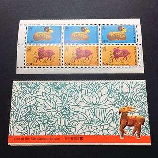 香港郵票 1991羊年套摺