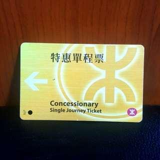 地鐵第七代單程車票(維港)