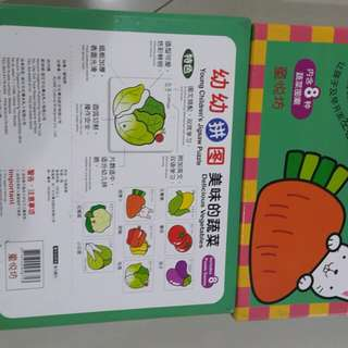 Young Children's Jigsaw Puzzle (Delicious Vegetables)