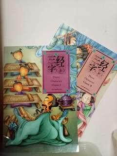 三字经 - 上下册 (2 books)