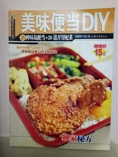 美味便当DIY- 连爱卿 (台湾)著