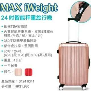 MAX iWeight 24吋智能秤重旅行喼(行李箱)