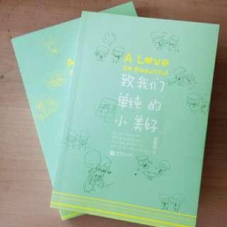 [PO] Chinese Novels 致我们单纯的小美好