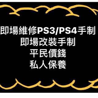 [即Follow高評價良心店]任何問題歡迎查詢 維修 手制改裝 人工50起 不包零件 PS3 PS4 NDS 3DS PSP PSV