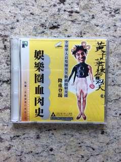 黃子華楝篤笑 娛樂圈血肉史VCD