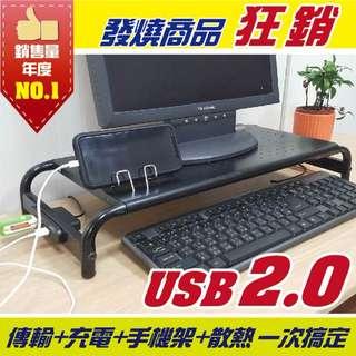 【Mevuse梅慕西】圓孔散熱螢幕架 配3孔 2.0 USB&2 組電源插座&手機架- (1入)