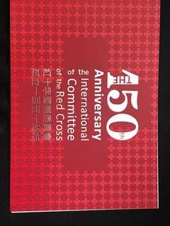 紅十字會國際委員會成立一百五十周年郵票套摺