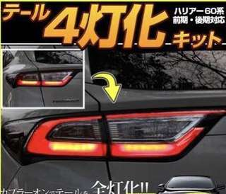 Direct from Japan. Activation of additional LED lamp for rear tail lights for Toyota Harrier Turbo 2017-2018, Toyota C-HR, Toyota Vellfire 30/Alphard 30.