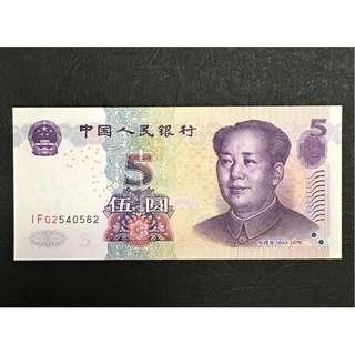China 2005 5 yuan