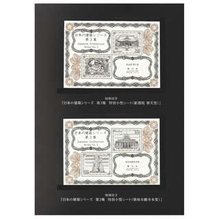 JAPAN 2018 ARCHITECTURE SERIES PART 3 LIMITED SOUVENIR PACK WITH 2 SOUVENIR SHEETS OF 2 STAMPS EACH IN MINT MNH UNUSED CONDITION