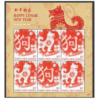 PAPUA NEW GUINEA 2017 ZODIAC YEAR OF DOG 2018 SOUVENIR SHEET OF 6 STAMPS IN MINT MNH UNUSED CONDITION