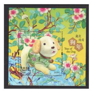 HONG KONG CHINA 2018 LUNAR YEAR OF DOG $50 SILK SOUVENIR SHEET OF 1 STAMP IN MINT MNH UNUSED CONDITION