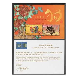 HONG KONG CHINA 2018 LUNAR YEAR OF DOG $100 GOLD & SILVER SOUVENIR SHEET OF 2 STAMPS IN MINT MNH UNUSED CONDITION