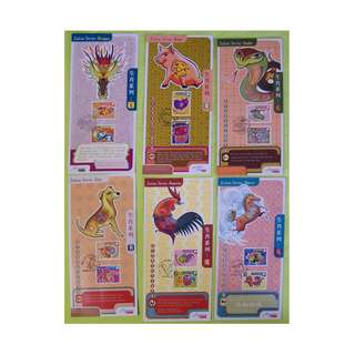 Zodiac Stamps Special Issues