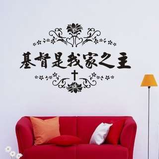Scriptures Wall Sticker ((基督我家之主)