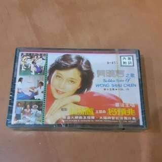 Vintage Cassette Tape (New Sealed)