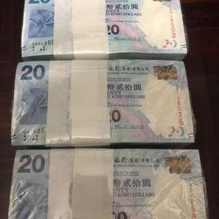 出售中銀2012年20蚊