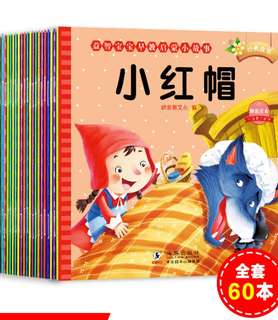 60 booklets of Chinese stories