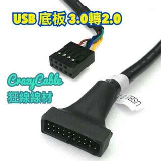 USB 底板3.0轉2.0