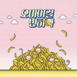OH MY GIRL - BANHANA (BANANA ALLERGY MONKEY)