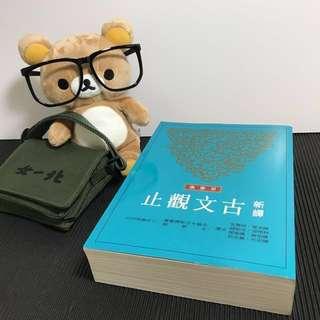 降價出清🔥升學📝新譯古文觀止 /三民書局