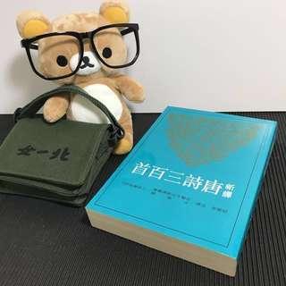降價出清🔥升學📝新譯唐詩三百首/三民書局
