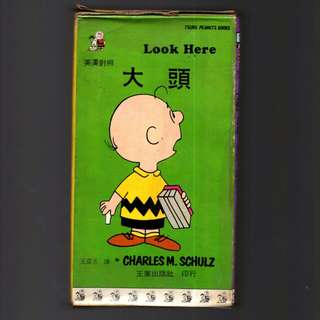 Peanut Charlie Brown by Schul